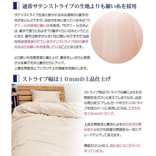 枕カバー 43×63cm アレルガードDX 防ダニ高密度 サテン ストライプ アレルギー対策 ピローケース|futon|05