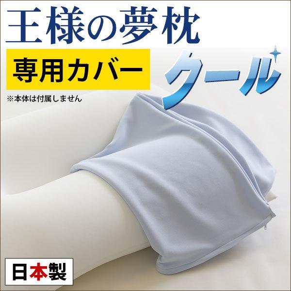 枕カバー 王様の夢枕クール ひんやりピロケース|futon