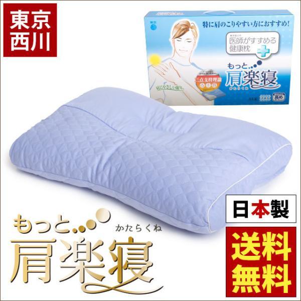 洗える枕 肩こり 東京西川 医師がすすめる健康枕 もっと肩楽寝 日本製 快眠枕|futon
