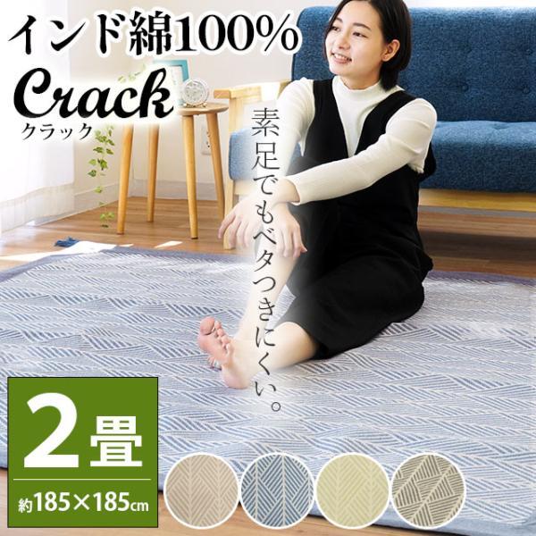 洗えるラグ 2畳 185×185cm インド綿100% オールシーズン ラグマット カーペット クラック|futon