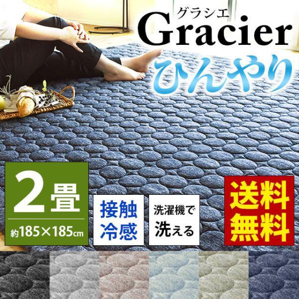 ひんやり接触冷感ラグ 2畳 185×185cm 夏用 ウォッシャブル 洗える涼感ラグ グラシエ futon
