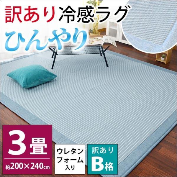 訳あり ひんやり涼感ラグ 3畳 200×240cm 夏 夏用 ストライプ柄 ボーダー 接触冷感ラグ|futon