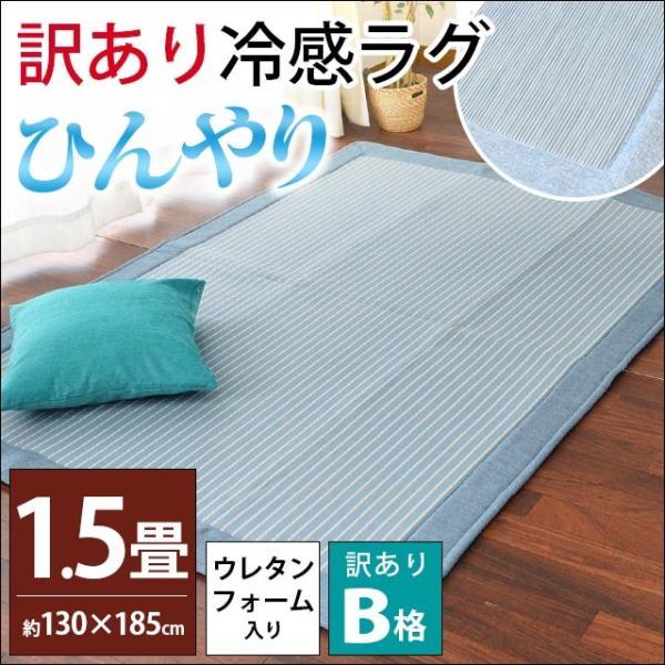 訳あり ひんやり涼感ラグ 1.5畳 130×185cm 夏 夏用 ストライプ柄 ボーダー 接触冷感ラグ futon