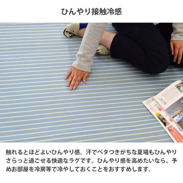 訳あり ひんやり涼感ラグ 1.5畳 130×185cm 夏 夏用 ストライプ柄 ボーダー 接触冷感ラグ futon 02