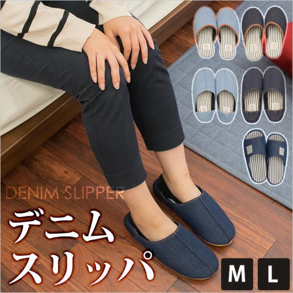 スリッパ バブーシュ Mサイズ/Lサイズ デニム素材 無地×ストライプ ルームシューズ|futon