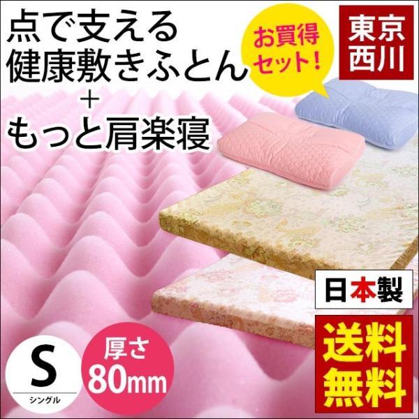 布団セット シングル 西川 健康敷きふとん 80mm 専用カバー付き + もっと肩楽寝 枕 2点セット futon