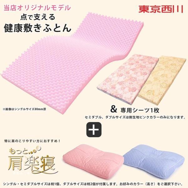 布団セット シングル 西川 健康敷きふとん 80mm 専用カバー付き + もっと肩楽寝 枕 2点セット futon 02