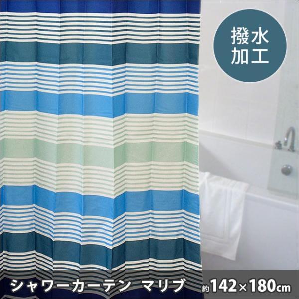 シャワーカーテン 幅142cm×丈180cm 洗える 撥水 バスカーテン マリブ リングフック付き 浴室用カーテン ゆうメール便|futon