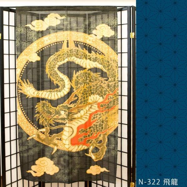 のれん 日本製 洗える暖簾 飛龍 ひりゅう 85×150cm ゆうメール便 futon 02