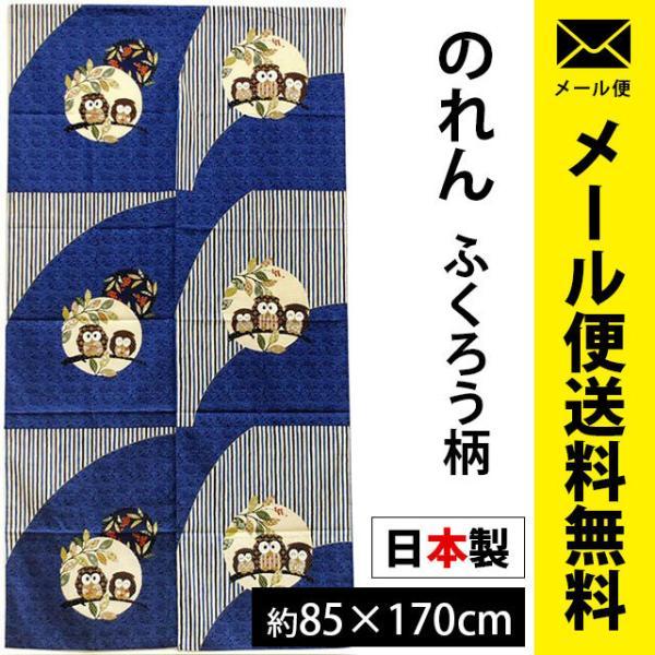 のれん ふくろう柄 日本製 和風 暖簾 85×170cm ロング丈 ゆうメール便|futon