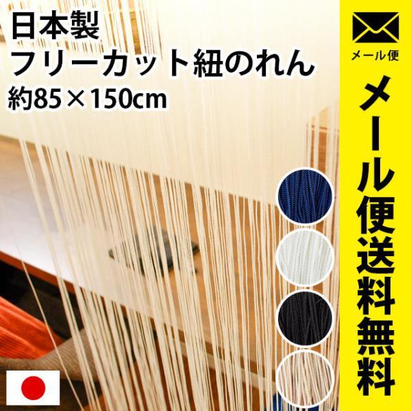 のれん ひも ストリングカーテン ひものれん 紐のれん ロング丈 85×170cm 日本製 暖簾 間仕切り 目隠し ゆうメール便|futon
