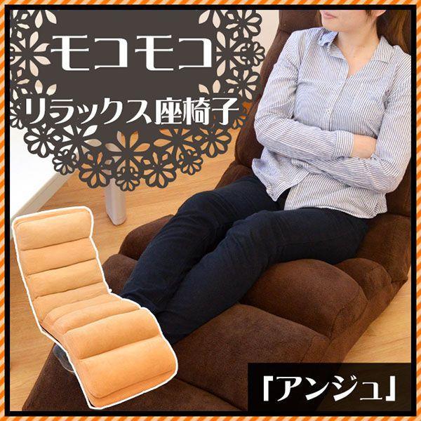 座椅子 リクライニング もこもこリラックス座イス アンジュ|futon
