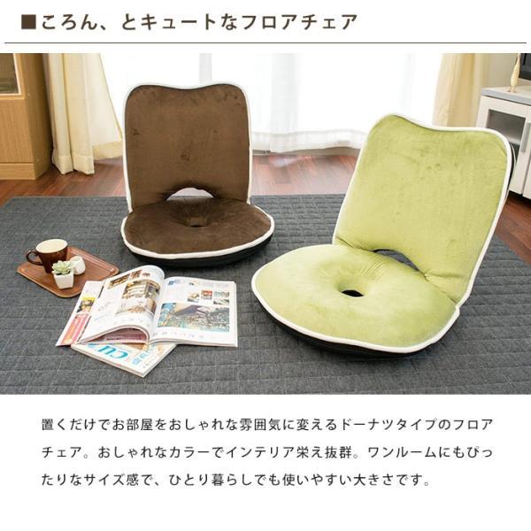 座椅子 低反発 ドーナツ 円座 リクライニング フロアチェア 座いす|futon|04