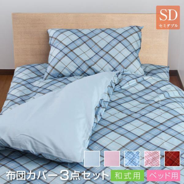 ベッドカバーセットセミダブル3サイズ 選べるベッドカバーセットしわになりにくく乾きが早い洋式用:掛布団カバーベッドBOXシーツ枕