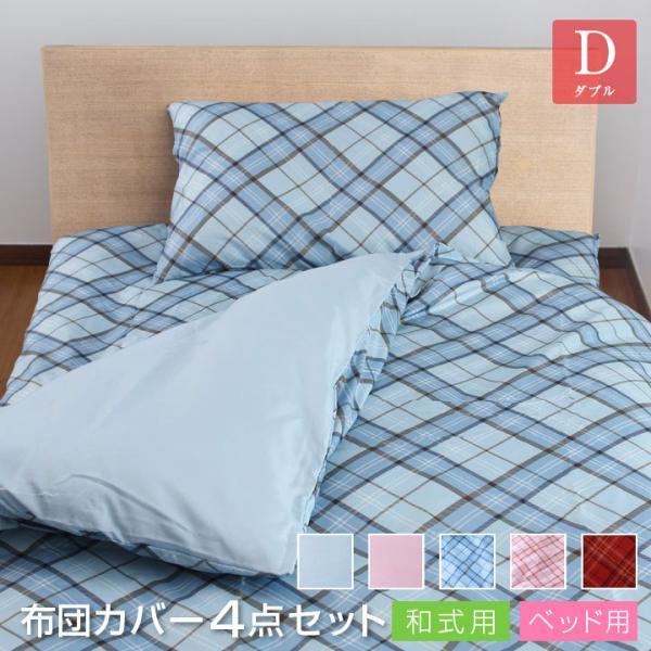 ベッドカバーセットダブル3サイズ 選べるベッドカバーセットしわになりにくく乾きが早い4点洋式用:掛布団カバーベッドBOXシーツ枕
