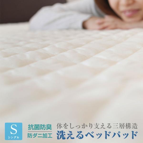 ベッドパッドシングル防ダニ抗菌防臭ウォッシャブルベッド