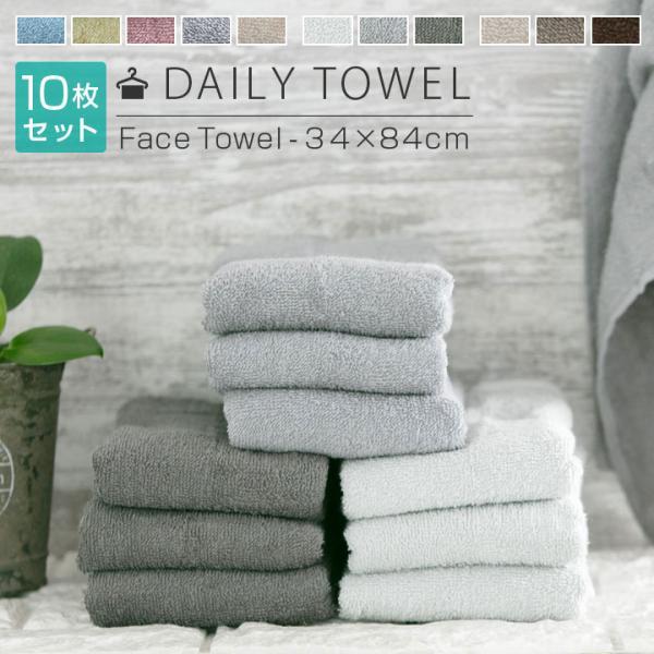 タオル デイリー フェイスタオル 10枚セット 34×84cm 綿100% デイリーユース 無地 towel 吸水