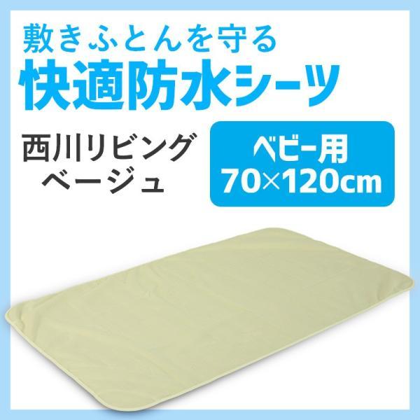 西川リビング 防水シーツ ベビーサイズ用 70×120cm レギュラーサイズ用 日本製 洗える 四隅ゴム付き