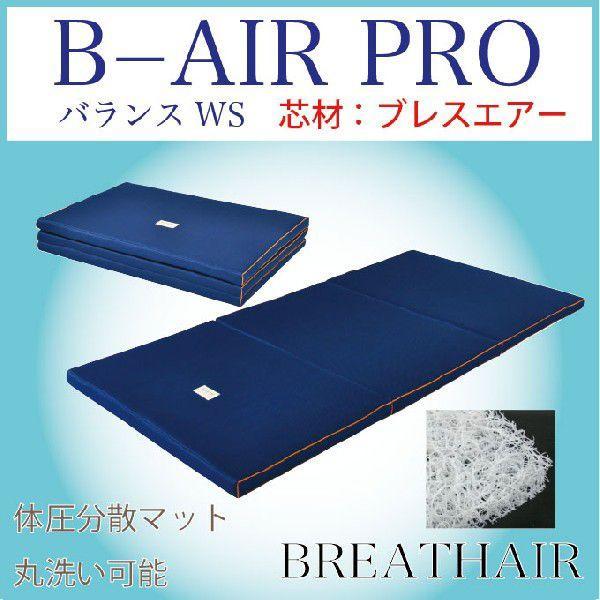B-AIR PRO バランスWS シングルサイズ 95×198cm 中材 ブレスエアー使用 オーバーレイ兼敷タイプ 洗える敷き布団 三つ折りマットレス 丸洗い可能|futonhouse