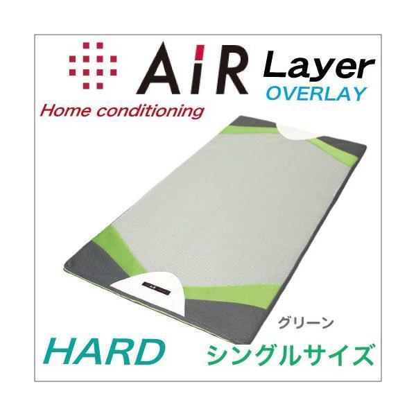 東京西川 エアー AiR 西川のエアーレイヤー オーバーレイマットレス ハードタイプ シングルサイズ カラー:グリーン|futonhouse