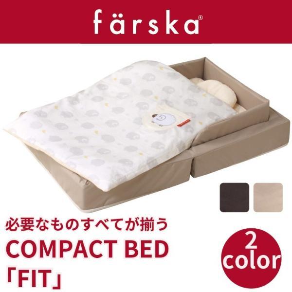 ファルスカ farska コンパクトベッド フィット FIT 8点セット 60×90×19cm|futonhouse