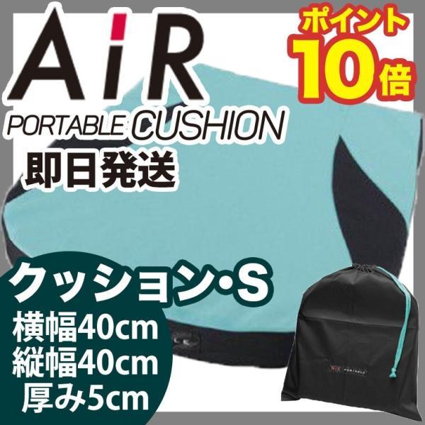 東京西川 エアー AiR   西川のエアー シートクッション S 馬蹄形(40X40X5cm) ライトグリーン ケース付き|futonhouse