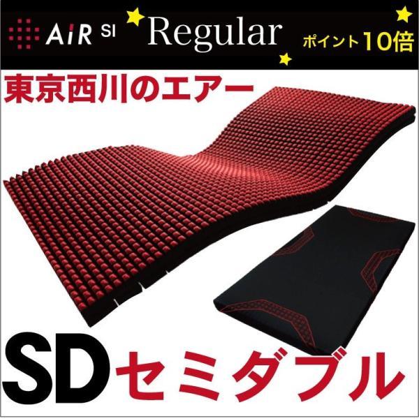 西川エアー マットレス AiR SI セミダブルサイズ レギュラータイプ REGULAR ブラック 100N 敷き布団 AI1010 Air敷きふとん|futonhouse