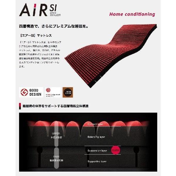 西川エアー マットレス AiR SI セミダブルサイズ レギュラータイプ REGULAR ブラック 100N 敷き布団 AI1010 Air敷きふとん|futonhouse|02