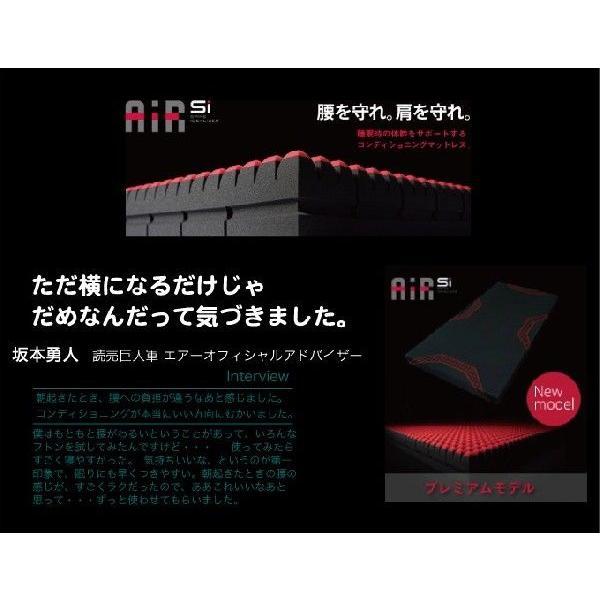 西川エアー マットレス AiR SI セミダブルサイズ レギュラータイプ REGULAR ブラック 100N 敷き布団 AI1010 Air敷きふとん|futonhouse|05