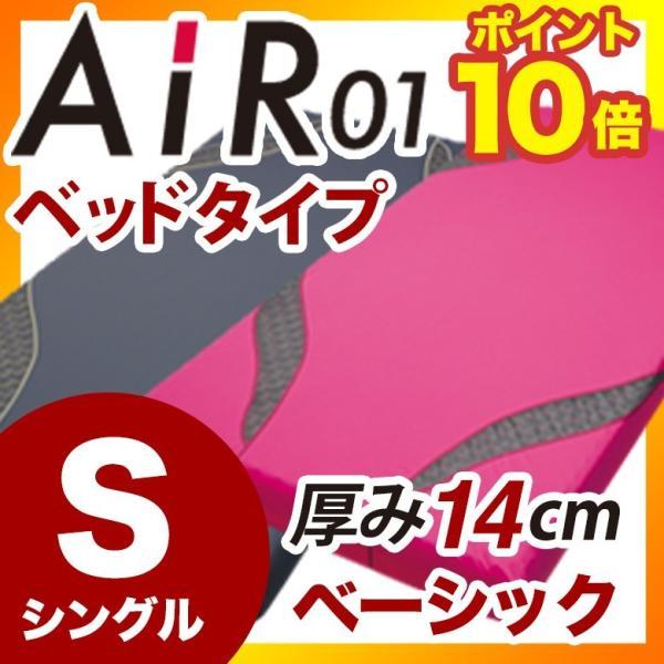東京西川 エアー AiR01  西川のエアーベッド専用マットレス ベーシックタイプ シングルサイズ(グレー・ピンク) ベットマットレス 支払方法・クレジットのみ|futonhouse