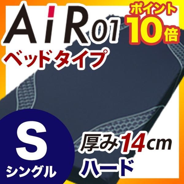 東京西川 エアー AiR01  西川のエアーベッド専用マットレス ハードタイプ シングルサイズ(ネイビー) 支払方法・クレジットのみ futonhouse