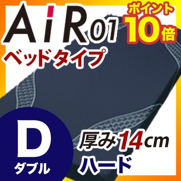 東京西川 エアー AiR01  西川のエアーベッド専用マットレス ハードタイプ ダブルサイズ(ネイビー) 支払方法・クレジットのみ|futonhouse