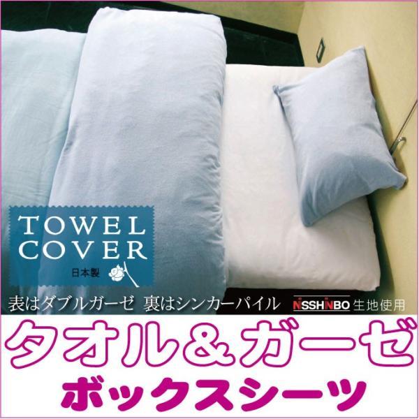パイル&ダブルガーゼ ベッドシーツ(マットレスシーツ) キングサイズ 180X200X30cm 綿100% 日本製