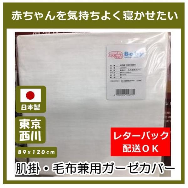 【東京西川】日本製 肌ふとん:毛布兼用ガーゼカバー