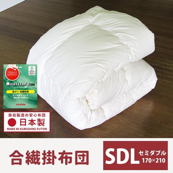 清潔抗菌防臭・防ダニ加工合繊掛布団 セミダブル 税込6,480円