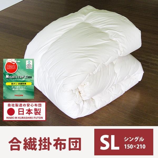 清潔抗菌防臭・防ダニ加工合繊掛布団 シングル 税込4,980円