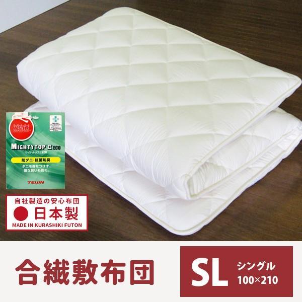 抗菌防臭・防ダニ加工合繊三層敷布団 シングル 税込5,980円