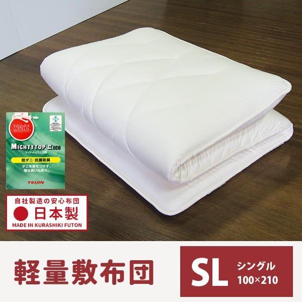 抗菌防臭・防ダニ加工合繊軽量敷布団 シングル 税込8,980円