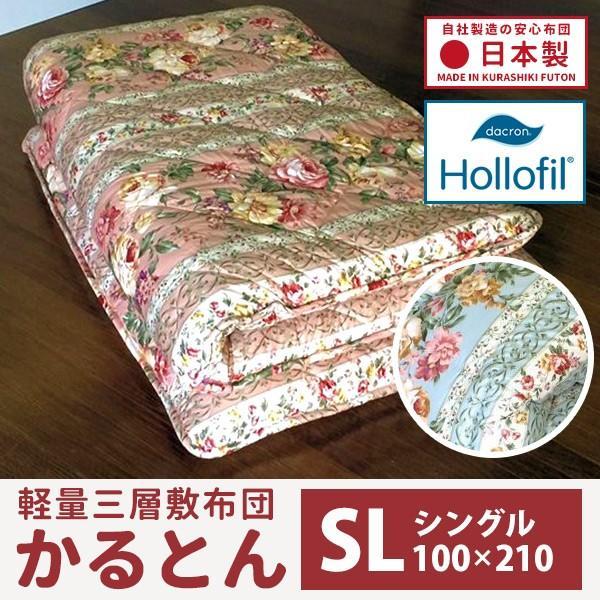 かるとん ホロフィル軽量敷布団 シングル 税込10,000円