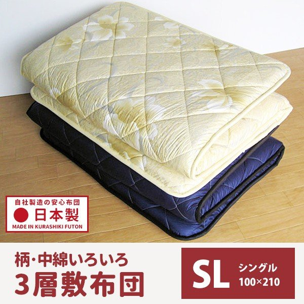 柄・中綿いろいろ シングルサイズ三層敷布団 3,980円
