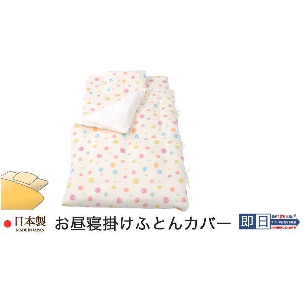 お昼寝掛け布団カバー ( 80×110cm用 )   カラフルドロップ  日本製 フジキ futonmura