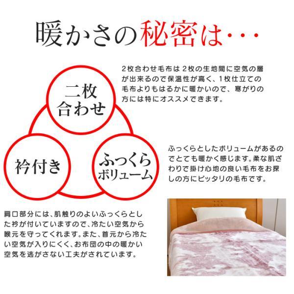 西川 毛布 シングル 2枚合わせ毛布 衿付き マイヤー毛布|futonnotamatebako|02