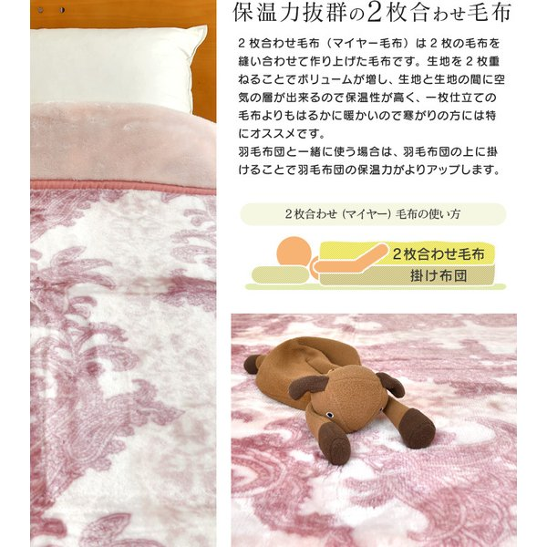 西川 毛布 シングル 2枚合わせ毛布 衿付き マイヤー毛布|futonnotamatebako|03