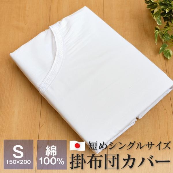 白無地 掛け布団カバー シングル 150×200cm 綿100% 205本綿ブロード使用 日本製 クーポンで全品11%OFF|futonnotamatebako