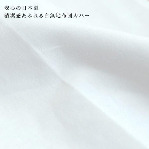 白無地 掛け布団カバー シングル 150×200cm 綿100% 205本綿ブロード使用 日本製 クーポンで全品11%OFF|futonnotamatebako|02