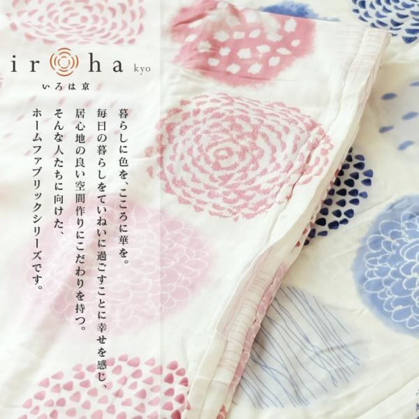 京都西川 2重ガーゼ 掛け布団カバー シングル 150×210cm 日本製 綿100% 両面プリント いろは京 京空模様 IR-RG-SL|futonnotamatebako|04