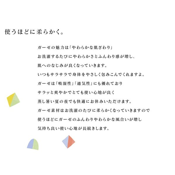 京都西川 2重ガーゼ 掛け布団カバー シングル 150×210cm 日本製 綿100% 両面プリント いろは京 京空模様 IR-RG-SL|futonnotamatebako|07