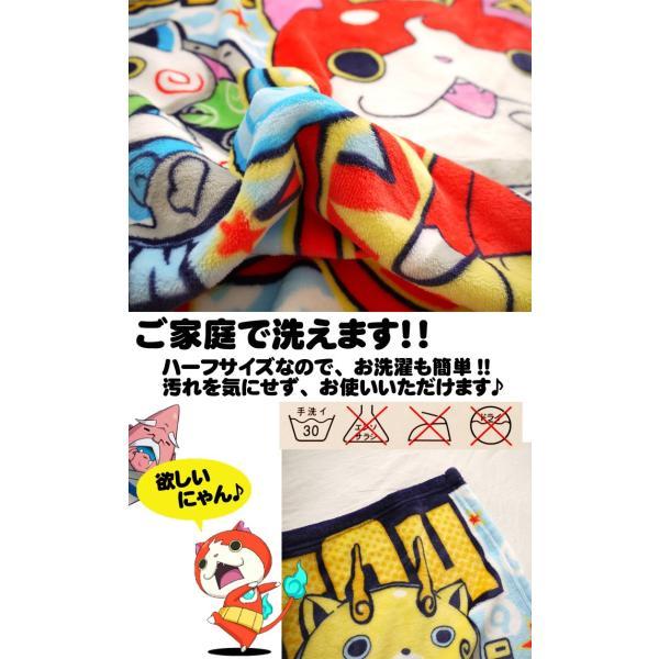 妖怪ウォッチ ひざ掛け毛布 70×100cm ジバニャン ウィスパー futonnotamatebako 04