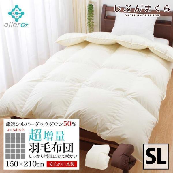 はじめての羽毛布団 シングルロング 国産 ダックダウン50% 150cm×210cm 羽毛掛け布団 薄手 single|futontanaka