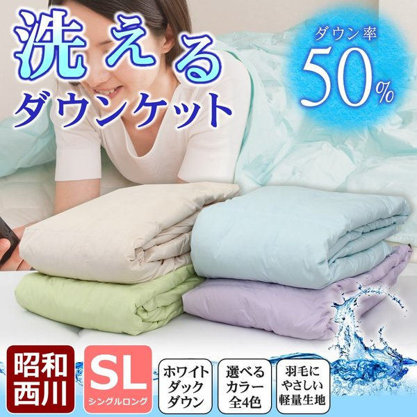 洗える ダウンケット 肌掛け布団 西川 シングルロング SL 150×210cm ダウン率50% 来客用 ウォッシャブル 洗濯機可能 昭和西川|futontanaka